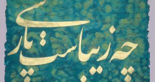چه زیباست فارسی